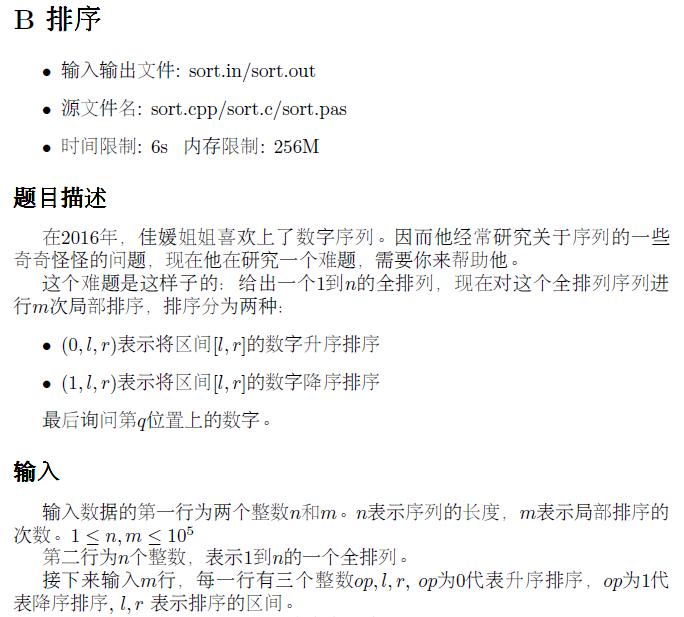 BZOJ4552 [Tjoi2016&Heoi2016]排序 二分答案+线段树